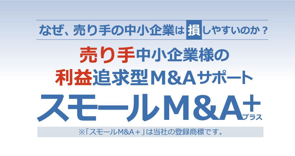 売り手中小企業様の利益追求型M&Aサポート+