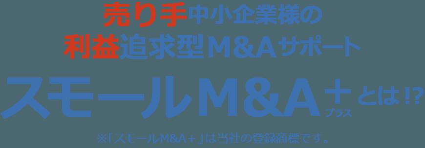 スモールM&A+とは!?