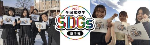 全国高校生SDGs